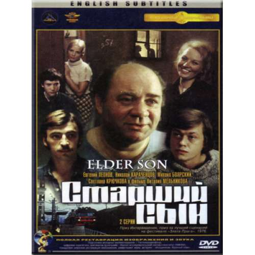 Elder Son (subtitles) (DVD-NTSC)