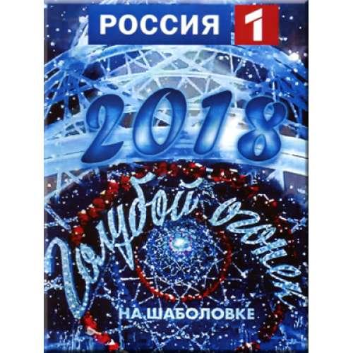 Goluboy ogonek na Shabolovke 2018
