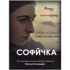 Sofichka (Sofíchka) (DVD-NTSC)