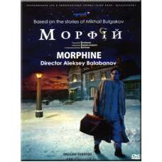 Morphine (Aleksey Balabanov film, based on the stories of M. Bulgakov) (subtitles) (DVD-NTSC)