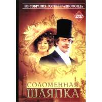 A Golden-coloured Straw Hat (The Straw Hat) (subtitles) (DVD-NTSC)