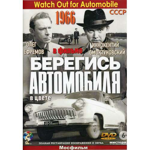 Watch Out for Automobile (in color) (subtitles)