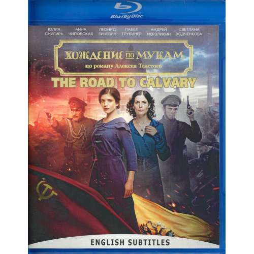 The Road to Calvary (after Aleksey Tolstoy novel) (12 episodes) (subtitles) (Blu-ray)