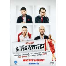 What Men Talk About (subtitles) (DVD-NTSC)