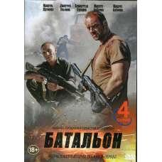 Batalyon (boevik, drama, vojna v Yugoslavii) (4 serii) (DVD-NTSC)