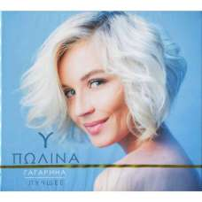 Polina Gagarina - The Best (CD)