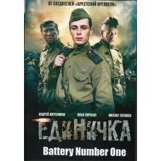 Battery Number One (Combat Unit) (Edinichka) (subtitles) (DVD-NTSC)