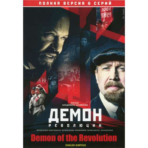 Demon of the Revolution (historical drama - Vladimir Lenin,Alexander Parvus) (6 episodes) (subtitles)
