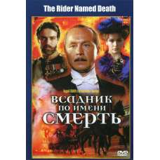 The Rider Named Death (Karen Shakhnazarov historical thriller) (subtitles) (DVD-NTSC)