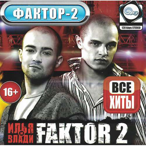 Faktor 2 - MP3 Collection (CD)