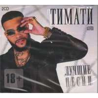 Timati - The Best (CD)