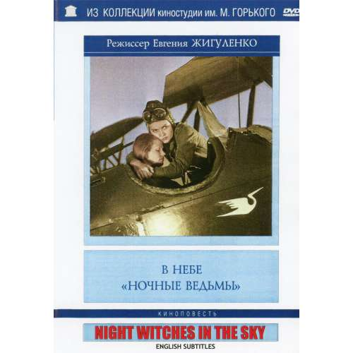 Night Witches in the Sky (World War II drama) (subtitles)