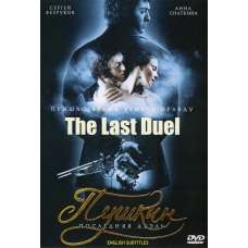 The Last Duel (Pushkin. The Last Duel) (Natalya Bondarchuk drama) (subtitles) (DVD-NTSC)
