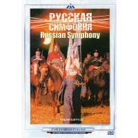 Russian Symphony (Konstantin Lopushansky philosophical parable) (subtitles) (DVD-NTSC)