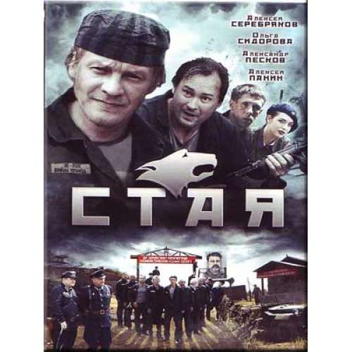 Staya (serial) (DVD-NTSC)