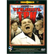 Thirty-three (DVD-NTSC)