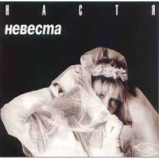 Nevesta - Nastya (CD)