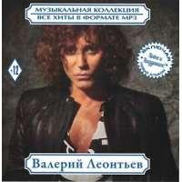 Valerij Leont'ev - MP3 Collection (CD)