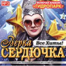 Verka Serdyuchka - MP3 Collection (CD)