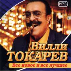 Villi Tokarev - MP3 Collection (CD)